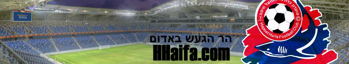 הפועל חיפה | הר הגעש באדום | Hapoel Haifa | הפועל חיפה כדורגל